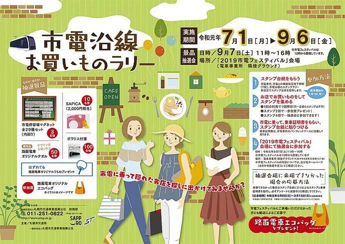 札幌市交通局「市電沿線お買いものラリー」開催