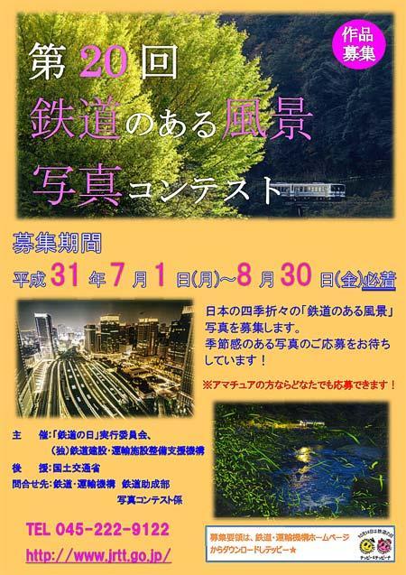 「第20回 鉄道のある風景写真コンテスト」作品募集