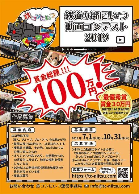 「鉄道の街にいつ 動画コンテスト 2019」作品募集