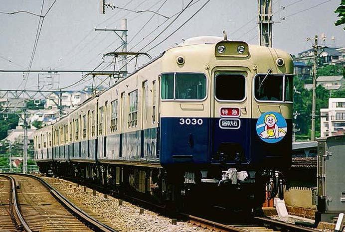 山陽電鉄「3030号ツートンカラー復刻・貸切列車運行イベント」への参加者募集