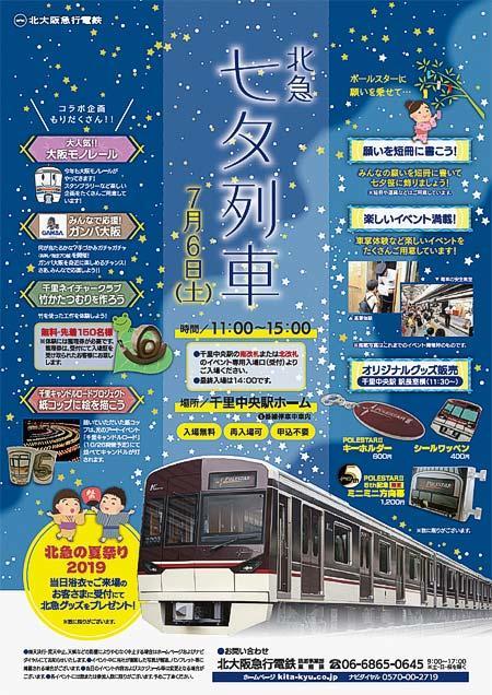 北大阪急行「北急七夕列車」開催