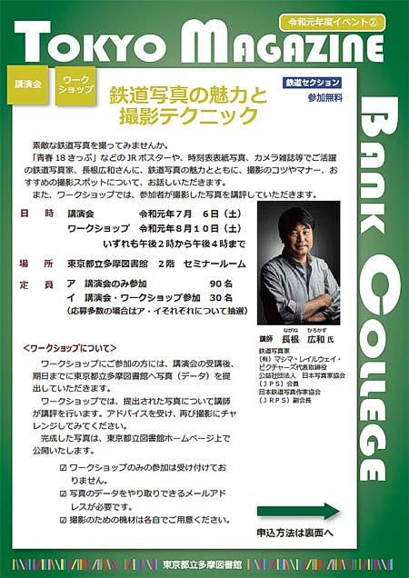 東京都立多摩図書館で鉄道写真家・長根広和氏による「鉄道写真の魅力とテクニック」開催