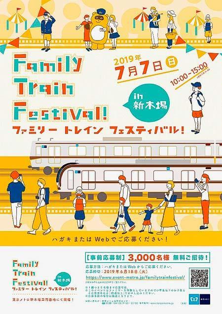 東京メトロ新木場車両基地で「Family Train Festival! in 新木場」開催