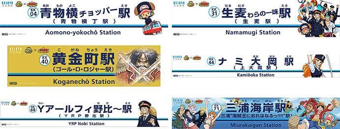 「京急宴線 真夏のONE PIECE列車」キャンペーン実施