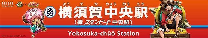 京急沿線・横須賀市内全体でアニメ『ワンピース』とのコラボ企画を実施