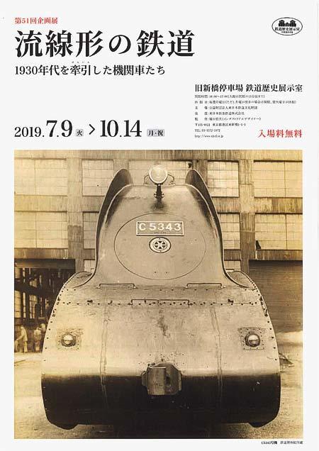 旧新橋停車場鉄道歴史展示室で第51回企画展「流線形の鉄道 1930年代を牽引した機関車たち」開催