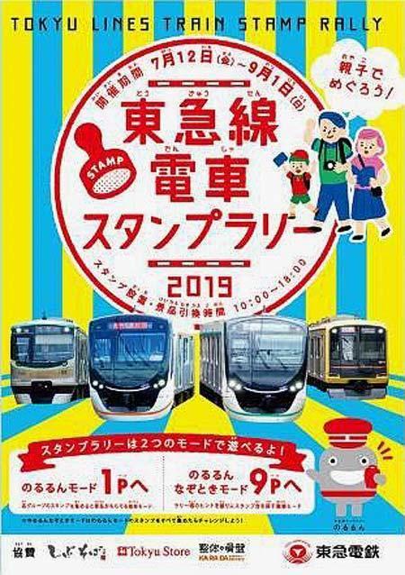 「親子でめぐろう!東急線電車スタンプラリー2019」開催