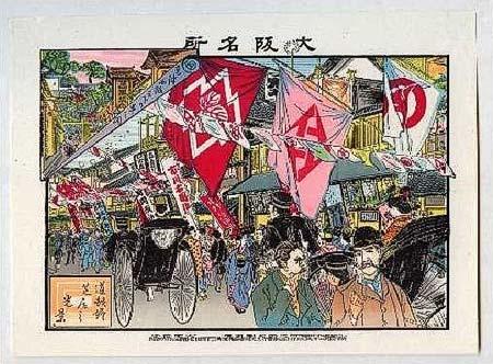 京都鉄道博物館で,収蔵資料展「刷物で見るエキゾチックなJAPAN」開催
