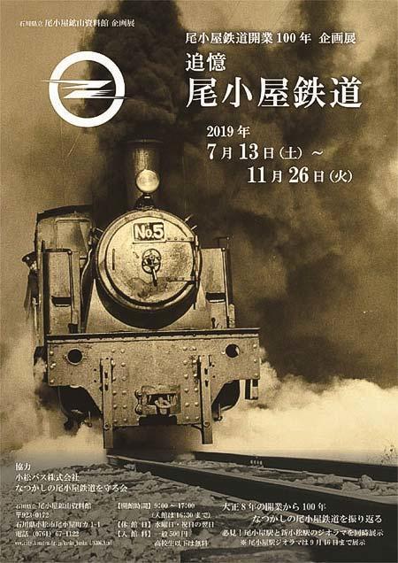 『尾小屋鉄道開業100年 企画展 「追憶 尾小屋鉄道」』開催