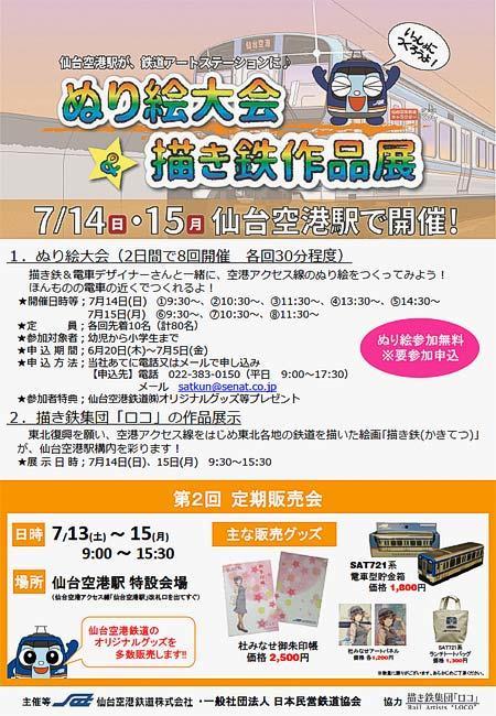 仙台空港鉄道「ぬり絵大会&描き鉄作品展」など開催