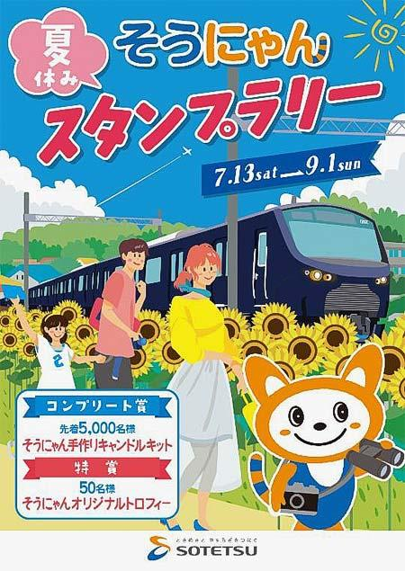 相模鉄道「夏休み そうにゃんスタンプラリー2019」開催