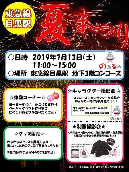 東急「目黒駅夏まつり」開催