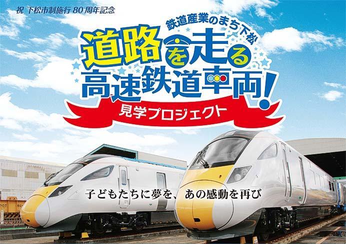 下松市制施行80周年記念「道路を走る高速鉄道車両見学プロジェクト」開催
