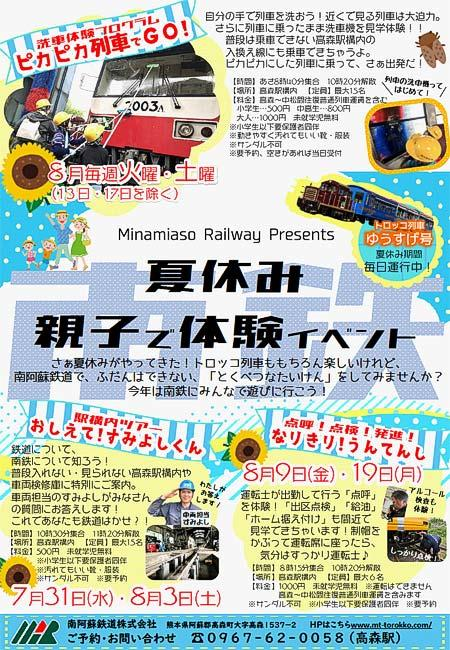 南阿蘇鉄道「夏休み 親子で体験イベント」への参加者募集