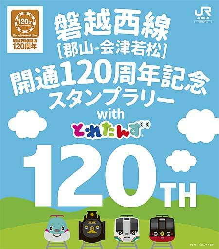 JR東日本「磐越西線(郡山〜会津若松間)開通120周年記念スタンプラリー with とれたんず」開催
