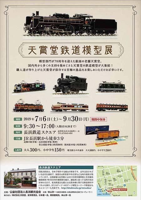 長浜鉄道スクエアで「天賞堂鉄道模型展」開催