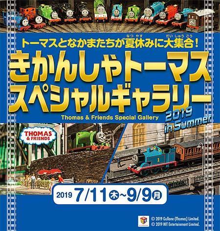 原鉄道模型博物館「きかんしゃトーマス スペシャルギャラリー 2019 in Summer」開催