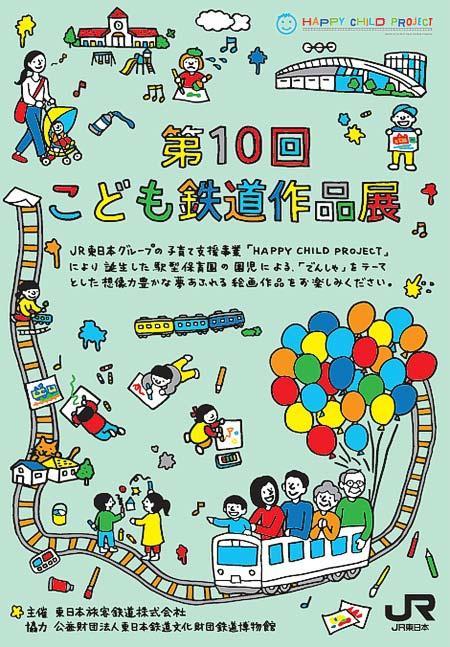 鉄道博物館で「第10回こども鉄道作品展」開催
