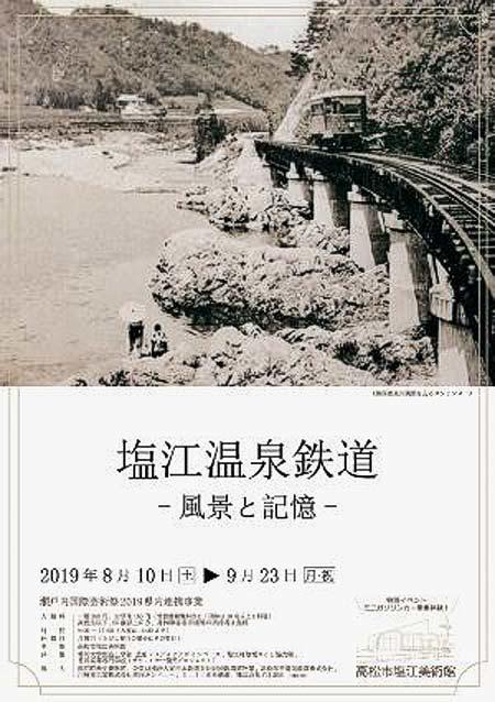 高松市塩江美術館で,企画展「塩江温泉鉄道ー風景と記憶ー」開催