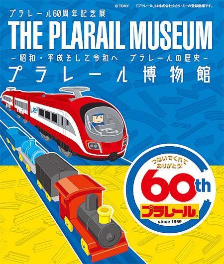 鉄道博物館で『プラレール60周年記念展「プラレール博物館 〜昭和・平成・そして令和へ プラレールの歴史〜」』を開催