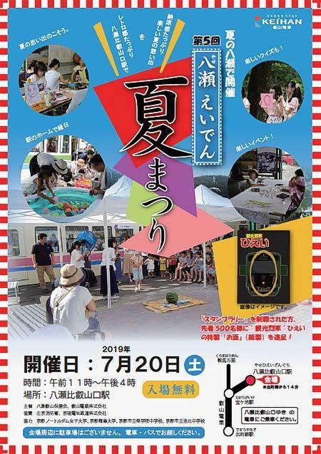 叡山電鉄「八瀬えいでん夏まつり」開催