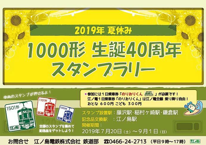 江ノ電,『2019 夏休み「1000形生誕40周年スタンプラリー」』開催