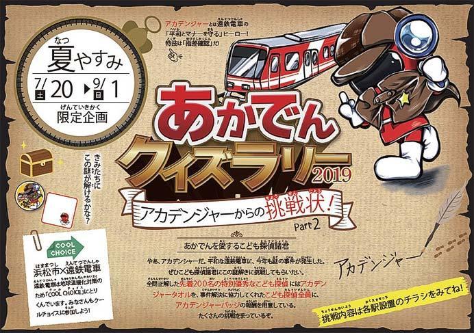遠州鉄道「あかでんクイズラリー2019」開催