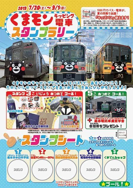 熊本電鉄「くまモンのラッピング電車わくわくスタンプラリー2019」開催