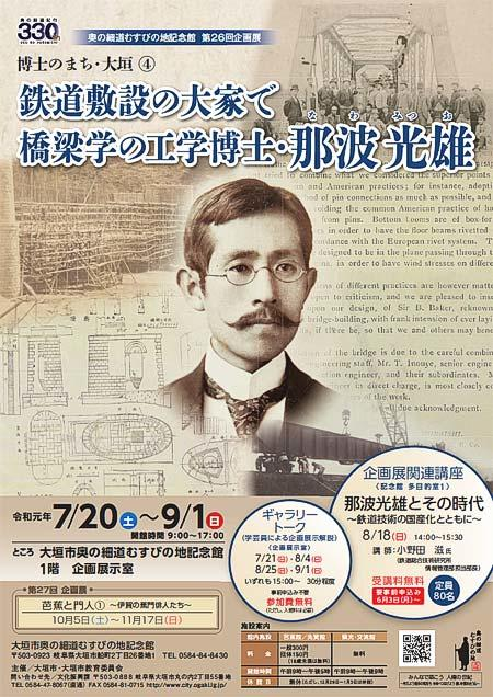奥の細道むすびの地記念館で「鉄道敷設の大家で橋梁学の工学博士・那波光雄」開催
