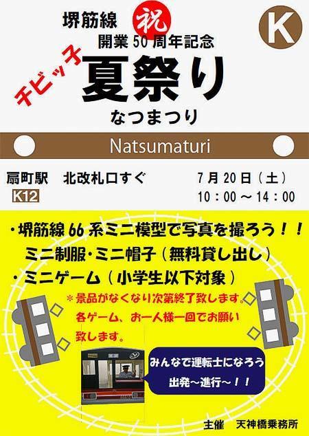 「Osaka Metro 堺筋線ちびっ子夏祭 2019」開催
