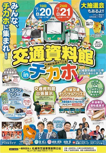 札幌市交通局「交通資料館 in チカホ」開催