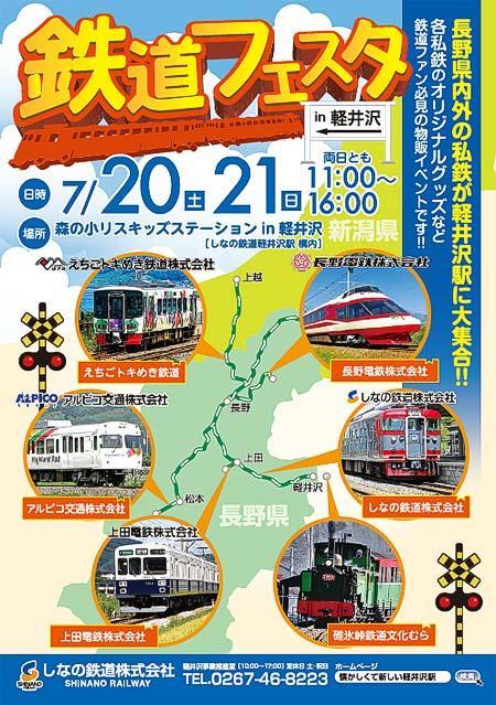 「鉄道フェスタin軽井沢」開催