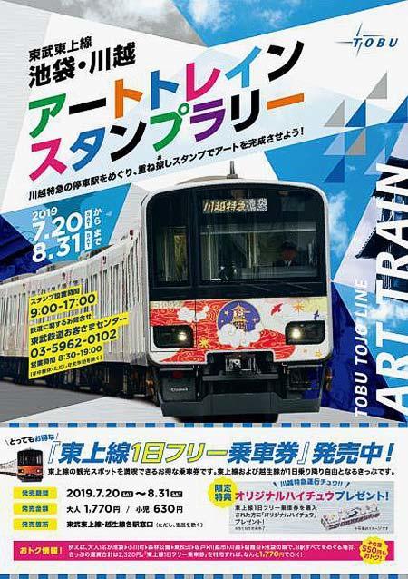 東武「池袋・川越アートトレインスタンプラリー」開催