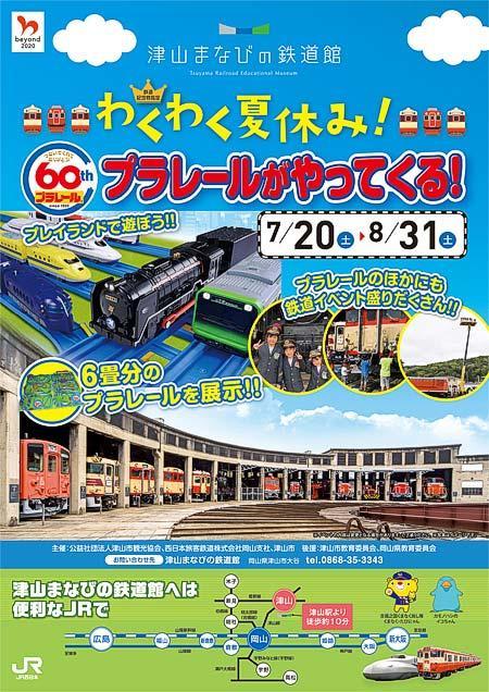津山まなびの鉄道館で「わくわく夏休み!~プラレールがやってくる!~」開催