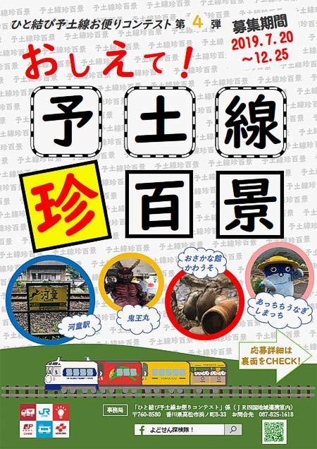 JR四国・日本郵便・四国電力「ひと結び予土線お便りコンテスト 第4弾」実施
