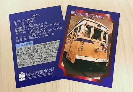 「オリジナル市電カード」