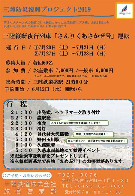 三陸鉄道,『三陸縦断夜行列車「さんりくあさかぜ号」』への参加者募集