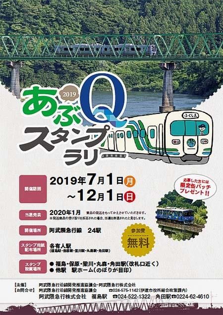 阿武隈急行「2019 あぶQスタンプラリー」開催