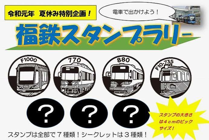 福井鉄道,「福鉄スタンプラリー」開催
