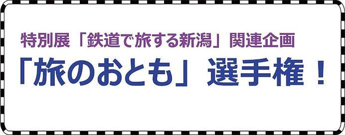 新津鉄道資料館で特別展関連企画『「旅のおとも」選手権!』開催