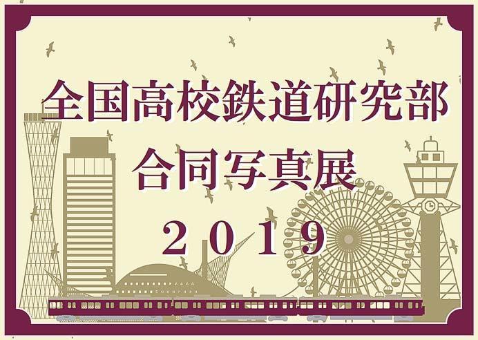 阪急梅田駅で「全国高校鉄道研究部合同写真展 2019」開催