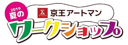 京王聖蹟桜ヶ丘ショッピングセンターで「みたけ登山鉄道ジオラマづくり」など開催