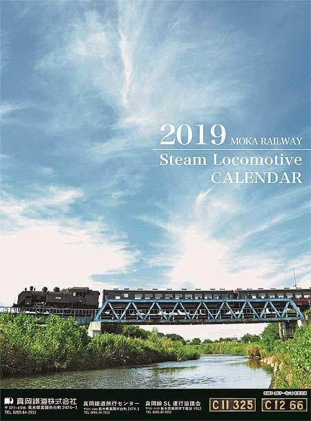 「真岡鐵道SLカレンダー2020」「真岡鐵道カレンダー2020」掲載写真を募集