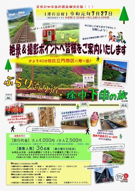 秋田内陸縦貫鉄道,「ぶらり寄り道♪途中下車の旅」参加者募集