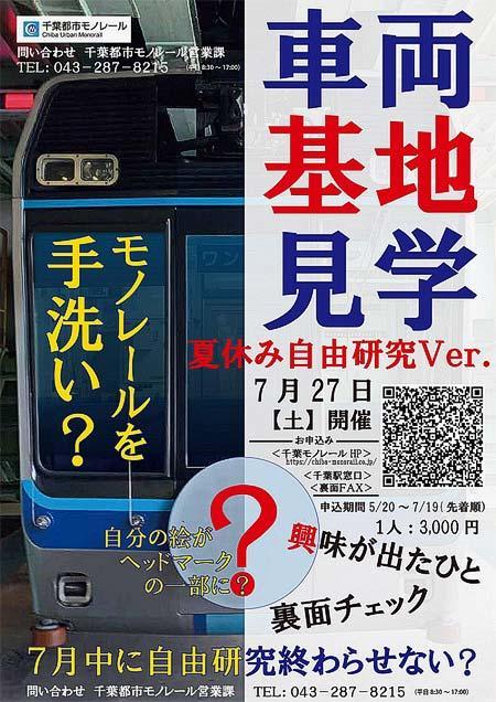 「千葉モノレール車両基地見学~夏休み自由研究バージョン~」開催