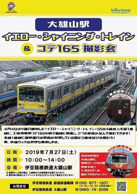 伊豆箱根鉄道「大雄山駅 イエロー・シャイニング・トレイン&コデ165撮影会」開催