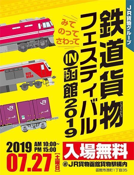 「JR貨物グループ鉄道貨物フェスティバル IN 函館 2019」開催