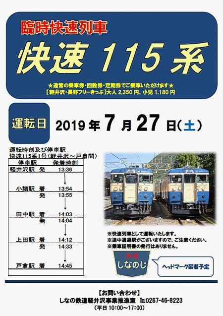 """しなの鉄道,115系「横須賀色」による臨時快速列車 """"快速115系""""号運転"""