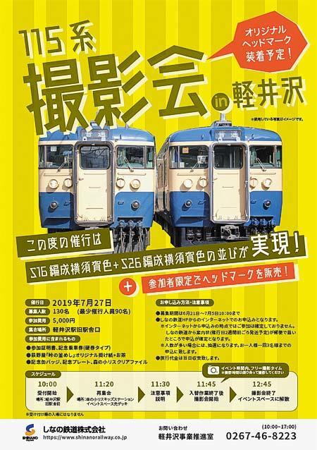 しなの鉄道で「115系撮影会in軽井沢 S16編成・S26編成」開催