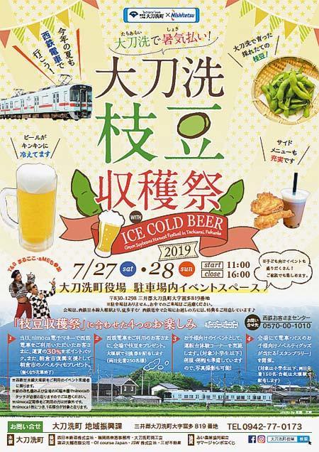 「大刀洗枝豆収穫祭×西鉄電車 タイアップ企画」実施